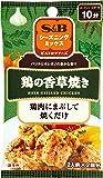 S&B シーズニング鶏の香草焼き 20g