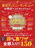 【お得技シリーズ134】東京ディズニーランド&シーお得技ベストセレクション (晋遊舎ムック)