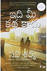 Idi Mi Katha Kadu - This is not your story (Telugu) Paperback