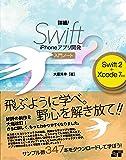 詳細!  Swift 2 iPhoneアプリ開発 入門ノート Swift 2 + Xcode 7対応