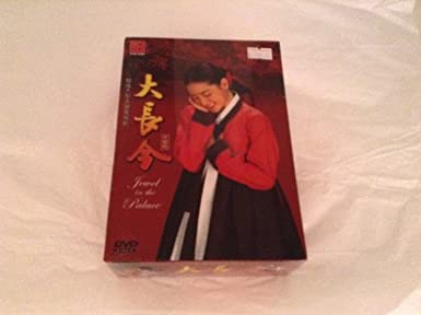 Amazon com: Jewel in the Palace / Dae Jang Geum (Complete