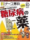 ナース専科 2017年10月号 (糖尿病の薬/高齢患者さんのせん妄ケア)
