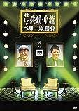 兵動・小籔のおしゃべり一本勝負 其の四 [DVD]