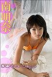 南明奈 sweet days【image.tvデジタル写真集】