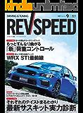 REV SPEED (レブスピード) 2017年 9月号 [雑誌]