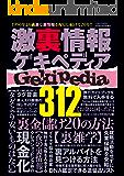激裏情報ゲキペディア 三才ムック vol.927
