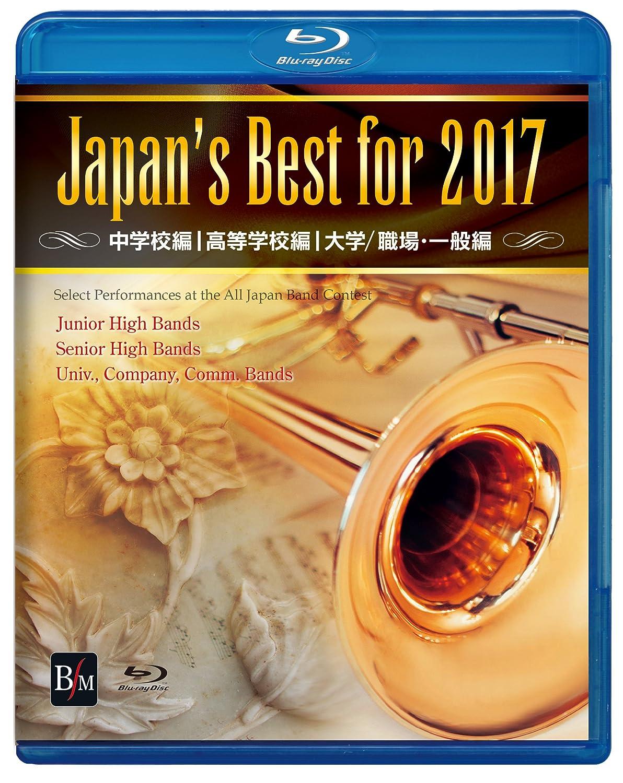 Japan's Best for 2017 初回限定BOXセット(Blu-ray 4枚組) B076KYJ5B8