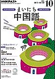 NHKラジオ まいにち中国語 2016年 10月号 [雑誌] (NHKテキスト)