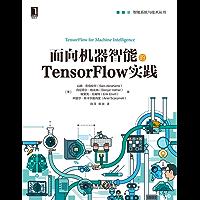 面向机器智能的TensorFlow实践 (智能系统与技术丛书)