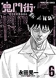 鬼門街(6) (ヤングキングコミックス)