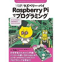 ジブン専用パソコン Raspberry Piでプログラミング: ゲームづくりから自由研究までなんだってできる!