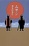 ムサシ (集英社文芸単行本)