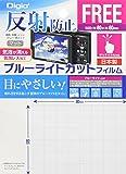 NAKABAYASHI Digio2 液晶保護フィルム ブルーライトカット 反射防止 タッチパネル対応 フリーサイズ(80×60mm) NAKABAYASHI DCA-FREEFLGBK