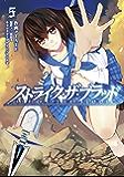 ストライク・ザ・ブラッド 5 (電撃コミックス)