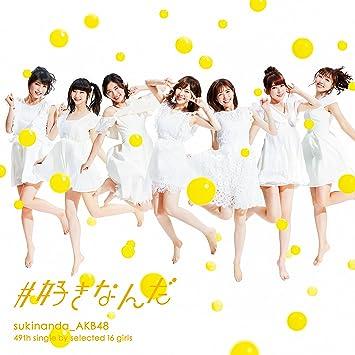 Amazon | 49th Single「#好きな...