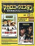 マカロニ・ウェスタン傑作映画DVDコレクション 2017年 2/26号[分冊百科]