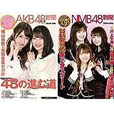 AKB48Group新聞 2019年4月号 (限定生写真1枚セット)