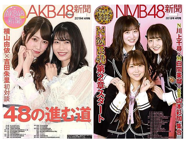 AKB48Group新聞 2019年4月号(限定生写真1枚セット)