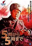 北朝鮮の全貌シリーズ 5時から5時まで [DVD]