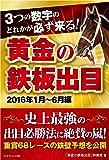 3つの数字のどれかが必ず来る! 「黄金の鉄板出目」 2016年1月~6月編