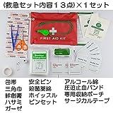 Alleygem 救急 12 セット キット 災害 ファーストエイド FIRST AID KIT 応急 非常 簡易 緊急 防災 震災 地震 津波 【1組】