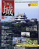 日本の城 改訂版 13号 (松山城) [分冊百科]