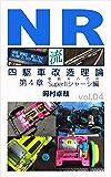 NR流四駆車改造理論 第四章: 駆動系の応用 Super2シャーシ編
