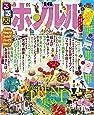 るるぶホノルル'16 (るるぶ情報版海外)