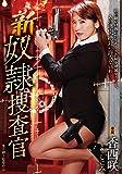 新奴隷捜査官 アタッカーズ [DVD]