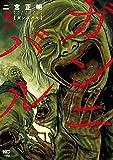 ガンニバル (5) (ニチブンコミックス)