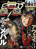 Lure magazine salt[ルアーマガジンソルト]2019年3月号[雑誌]