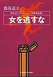 女を逃すな~都筑道夫コレクション〈初期作品集〉~ (光文社文庫)
