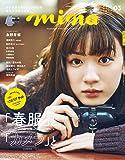 mina(ミーナ) 2020年 03月号