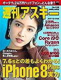 週刊アスキー No.1148(2017年10月17日発行) [雑誌]