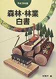平成29年版 森林・林業白書 [大型本]