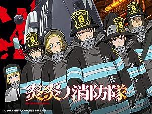 アニメ 炎炎ノ消防隊の見逃しフル動画を無料で視聴する方法まとめ