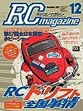 RCmagazine(ラジコンマガジン) 2017年12月号 [雑誌]