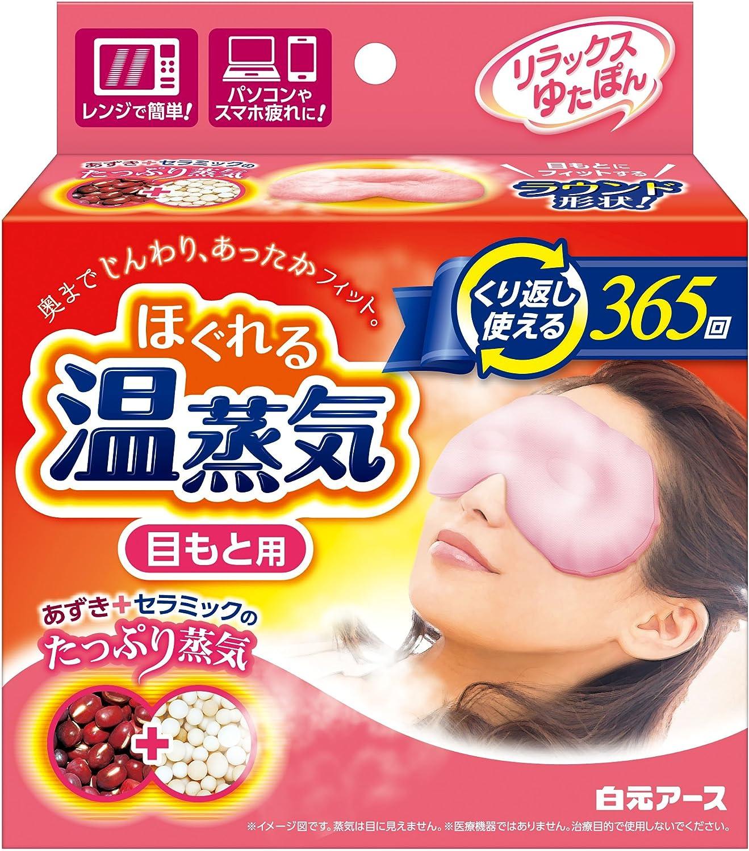 白元アース リラックスゆたぽん 目もと用 ほぐれる温蒸気