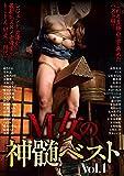 M女の神髄ベスト Vol.1 ドグマ [DVD]