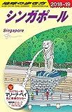 D20 地球の歩き方 シンガポール 2018~2019
