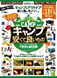 キャンプ&アウトドア 安くて良いモノ ベストコレクション (晋遊舎ムック)