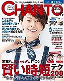 CHANTO 2016年 06月号 [雑誌]