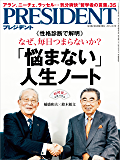 PRESIDENT (プレジデント) 2015年 10/5号 [雑誌]