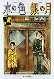 水の色 銀の月(1) (モーニングコミックス)