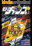 モトチャンプ 2018年 2月号 [雑誌] モトチャンプ