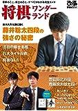 将棋ワンダーランド (ぴあMOOK)