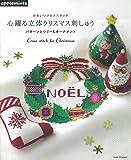 かわいいクロスステッチ 心躍る立体クリスマス刺しゅう パターンとツリー&オーナメント (アサヒオリジナル)