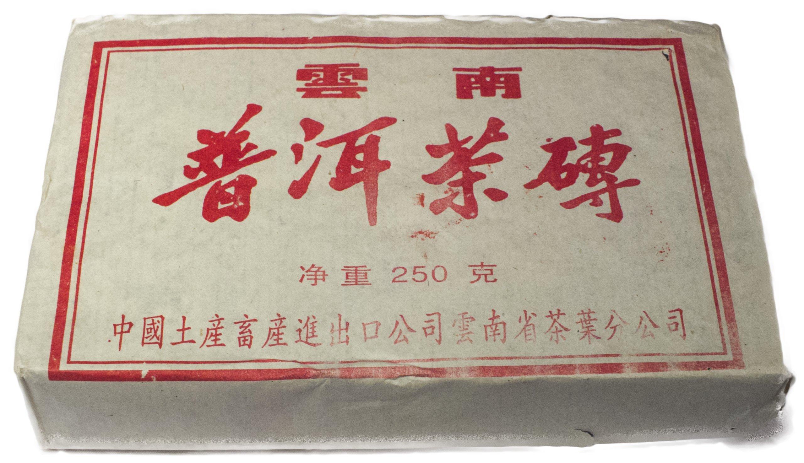 1990 Menghai 250 g Brick ZunCha Tea Leaves - Vintage Pu-erh Teas
