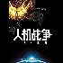 人机战争(首届晨星·晋康科幻奖得主全新重磅科幻佳作!★小说版《黑客帝国》《终结者》,刘慈欣《三体》后稀缺的科幻力)