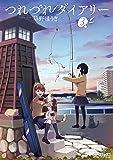 つれづれダイアリー 3 (MFコミックス アライブシリーズ)